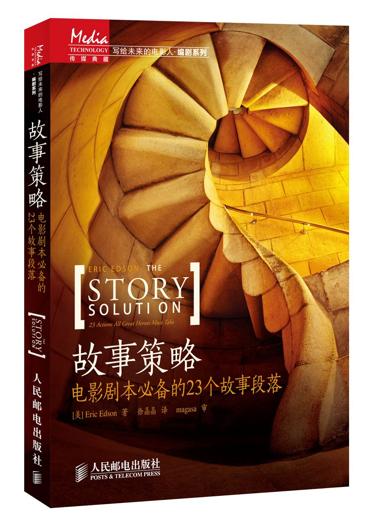 Screenwriting Book In Chinese
